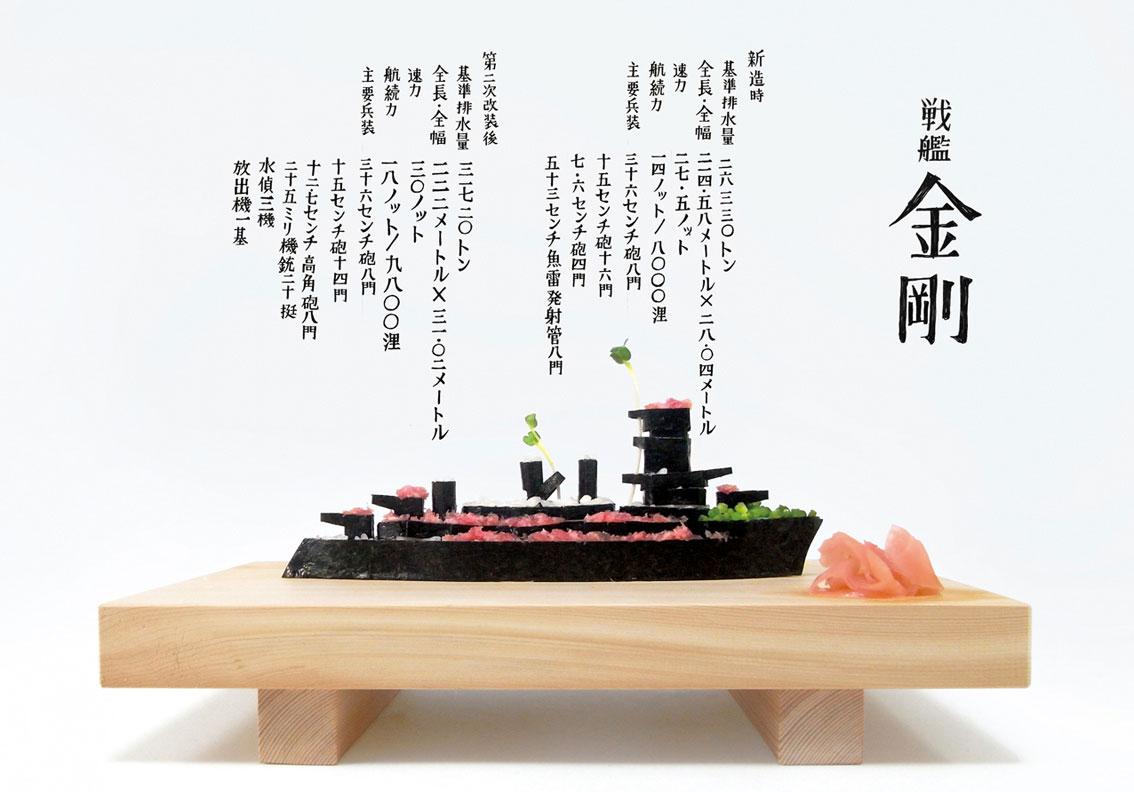 Sushi-Warship-2