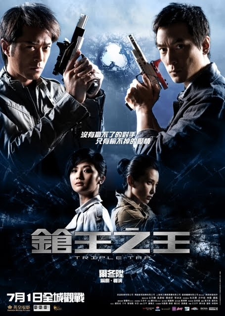 triple-tap-poster-chinese-IPSC-shooting